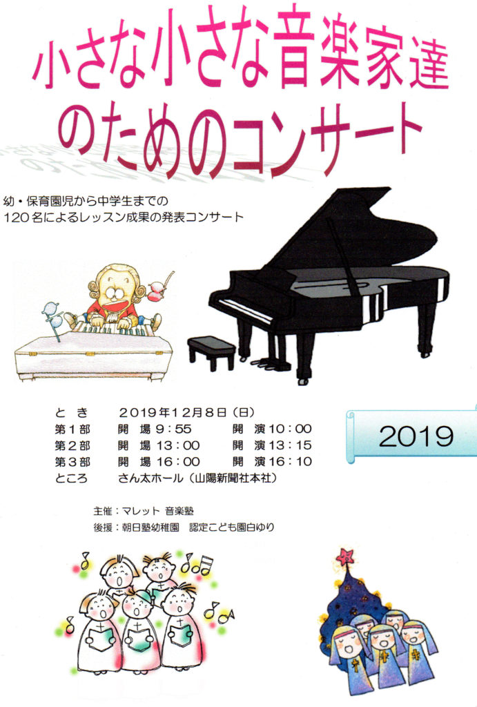 コンサート2019